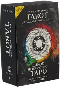 the wild unknown tarot / дикое неизвестное таро,